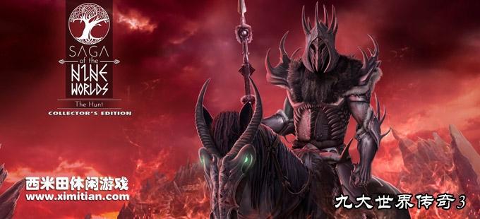 九大世界传奇3:狩猎 Saga of the Nine Worlds 3 - The Hunt CE