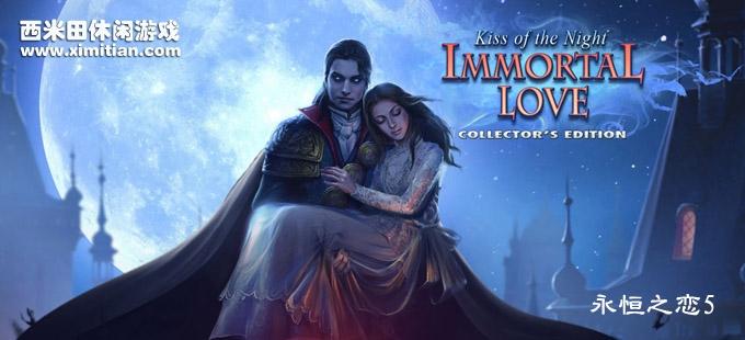 永恒之恋5:暗夜之吻 Immortal Love 5: Kiss of the Night CE