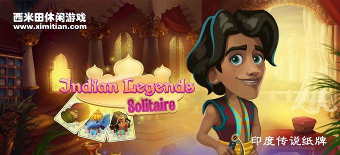 印度传说纸牌 Indian Legends Solitaire