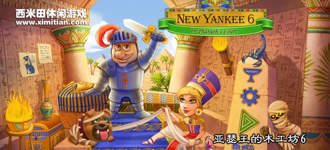 亚瑟王的木工坊6 New Yankee In Pharaoh's Court 6