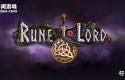 符文领主 Rune Lord