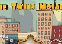 时间双生马赛克 Time Twins Mosaics