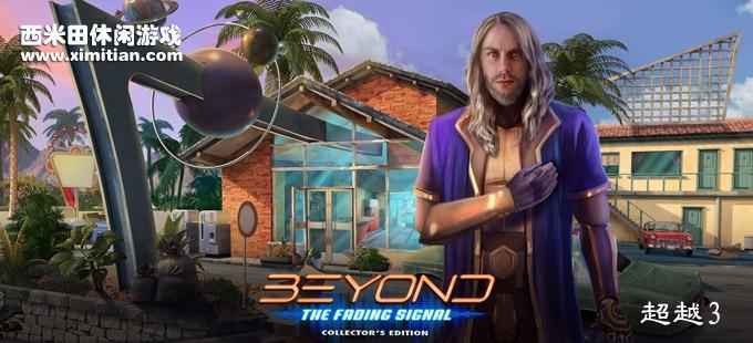 超越3:衰弱的信号 Beyond 3 - The Fading Signal CE
